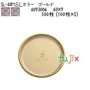 SLカラー ゴールド SL-60M 500枚 (100枚×5)/ケース