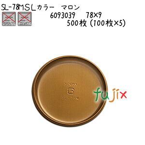 【ポイント5倍】SLカラー マロン SL-78M 500枚 (100枚×5)/ケース