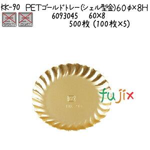 PETゴールドトレー(シェル型金)60φ×8H KK-90 500枚 (100枚×5)/ケース
