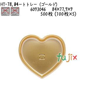 ハートトレー(ゴールド) HT-78.84 500枚 (100枚×5)/ケース