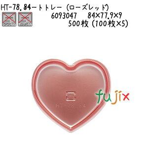 ハートトレー(ローズレッド) HT-78.84 500枚 (100枚×5)/ケース