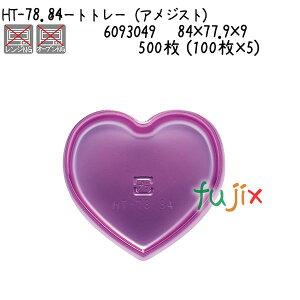 ハートトレー(アメジスト) HT-78.84 500枚 (100枚×5)/ケース