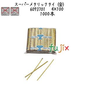 スーパーメタリックタイ(金) 1000本/ケース