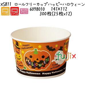 ロールフリーカップ(ハッピーハロウィーン) XS811 300枚(25枚x12)/ケース