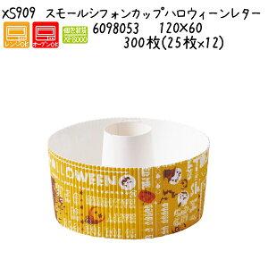 スモールシフォンカップ(ハロウィーンレター)  XS909 300枚(25枚x12)/ケース