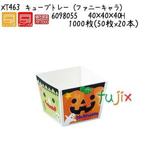 キューブトレー(ファニーキャラ) XT463 1000枚(50枚x20本)/ケース