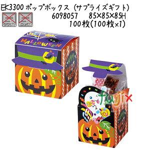 ポップボックス(サプライズギフト) EK3300 100枚(100枚x1)/ケース