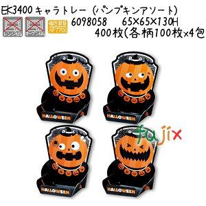 キャラトレー(パンプキンアソート) EK3400 400枚(各柄100枚x4包)/ケース