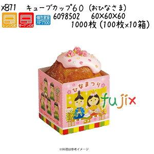 キューブカップ60 (おひなさま) XB71 1000枚 (100枚x10箱)/ケース