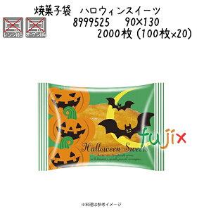 焼菓子袋 ハロウィンスイーツ 2000枚 (100枚x20)/ケース