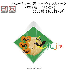 シュークリーム袋 ハロウィンスイーツ 5000枚 (100枚x50)/ケース