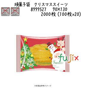 焼菓子袋 クリスマススイーツ 2000枚 (100枚x20)/ケース