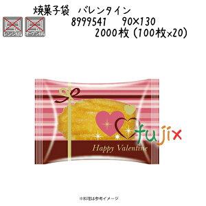 焼菓子袋 バレンタイン 2000枚 (100枚x20)/ケース