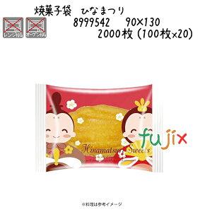 焼菓子袋 ひなまつり 2000枚 (100枚x20)/ケース