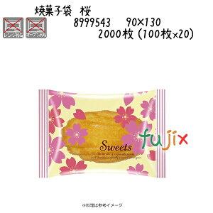 焼菓子袋 桜 2000枚 (100枚x20)/ケース