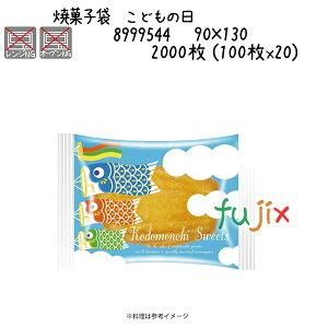焼菓子袋 こどもの日 2000枚 (100枚x20)/ケース