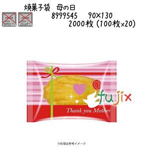 焼菓子袋 母の日 2000枚 (100枚x20)/ケース