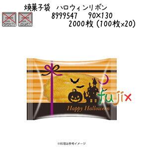 焼菓子袋 ハロウィンリボン 2000枚 (100枚x20)/ケース