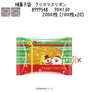 焼菓子袋 クリスマスリボン 2000枚 (100枚x20)/ケース