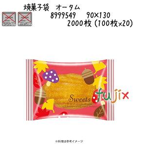 焼菓子袋 オータム 2000枚 (100枚x20)/ケース
