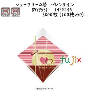 シュークリーム袋 バレンタイン 5000枚 (100枚x50)/ケース