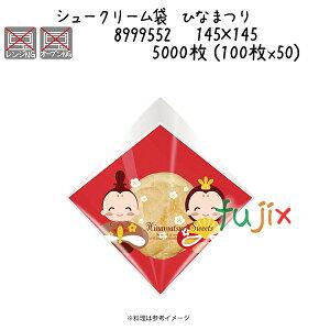 シュークリーム袋 ひなまつり 5000枚 (100枚x50)/ケース