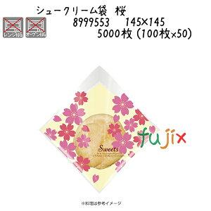 シュークリーム袋 桜 5000枚 (100枚x50)/ケース