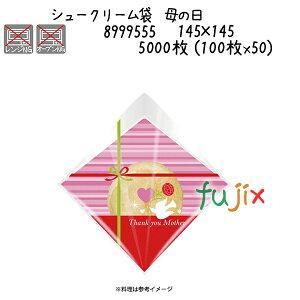 シュークリーム袋 母の日 5000枚 (100枚x50)/ケース