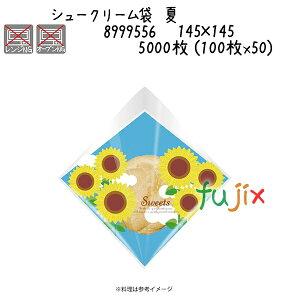 シュークリーム袋 夏 5000枚 (100枚x50)/ケース