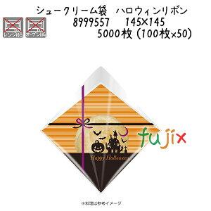 シュークリーム袋 ハロウィンリボン 5000枚 (100枚x50)/ケース