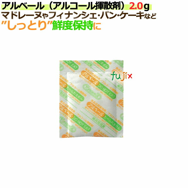 アルベール(アルコール揮散剤)2.0g 3500個(100個 ×35袋)/ケース