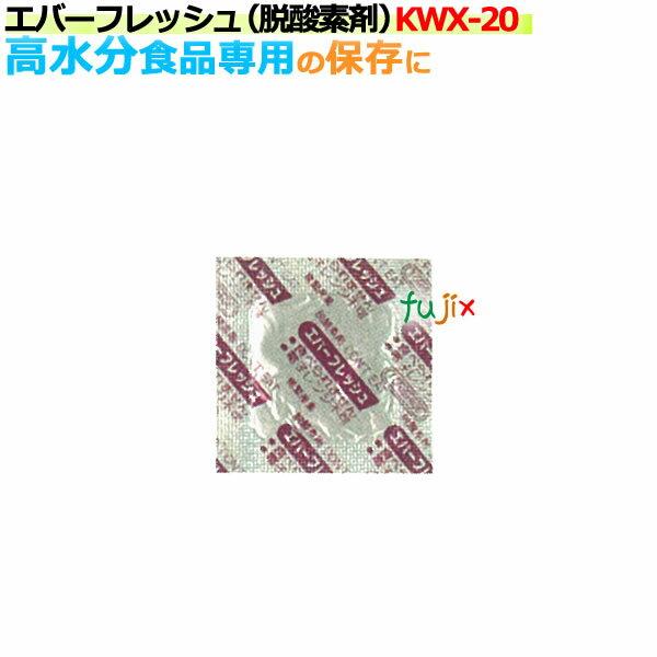 脱酸素剤 エバーフレッシュ KWX-20 水分依存型 10000個(400×25袋)/ケース【送料無料】【食品用】