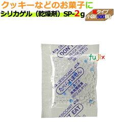 乾燥剤 食品用(シリカゲル)業務用/SP-2g 小袋(500) 5000個/ケース