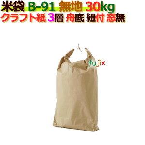 米袋 30kg 無地 舟底 窓なし クラフト袋 3層 100枚/ケース B-91