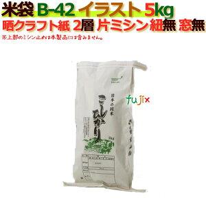 米袋 5kg 印刷 こしひかり片ミシン 窓なし 晒クラフト袋 2層 300枚/ケース B-42_ミシン掛け必要