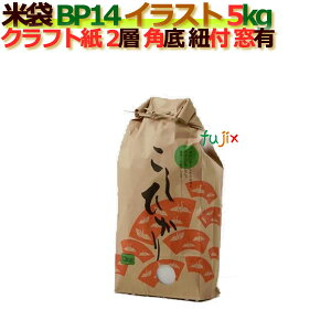 米袋 5kg 印刷 こしひかり角底 窓あり ひも付 クラフト袋 2層 200枚/ケース B-14