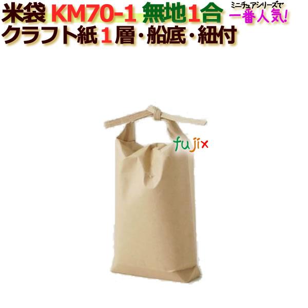 米袋 1合 無地 舟底 窓なし ひも付 クラフト袋 1層 200枚/ケース KM70-1