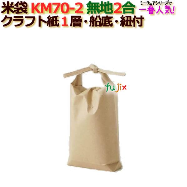 米袋 2合 無地 舟底 窓なし ひも付 クラフト袋 1層 200枚/ケース KM70-2