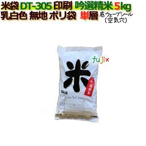 米袋 5kg 印刷 吟選精米底ウェーブシール ポリエチレン袋 500枚/ケース D-305_シーラー必要
