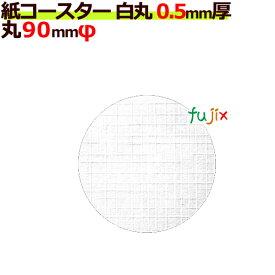 フジ 紙コースター 白無地 丸(丸型)厚み0.5mm 4000枚(200枚×20束/ケース)