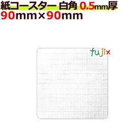 フジ 紙コースター 白無地 白角(角型)厚み0.5mm 4000枚(200枚×20束/ケース)