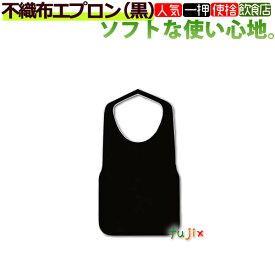 業務用 不織布エプロン(黒)6つ折 F型中 1000枚(25枚×40袋)/1ケース|ケース|介護|ハンバーグ|服汚れ防止|