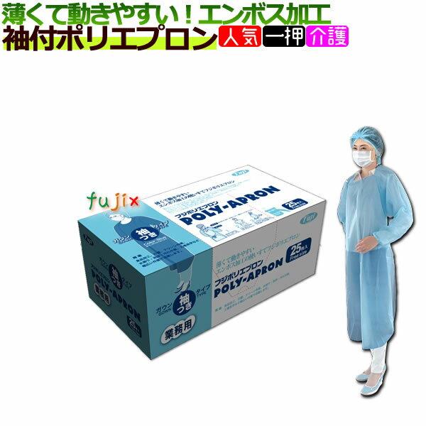 【送料無料】【HL2】フジ ポリエプロン 袖付 フリーサイズ【使い捨てエプロン】ブルー 200枚入(25枚×8箱)/ケース