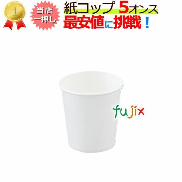 【送料無料】紙コップ 5オンス 白 業務用 1ケース(3000個(100個×30袋))