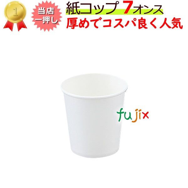 【送料無料】紙コップ 7オンス 白無地 業務用 1.95円(税別)/個  1ケース 2000個 