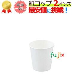 紙コップ 2オンス白 業務用|ケース|3000個|試飲|試食