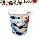 かき氷紙コップ[厚紙コップ][フラペカップ][かき氷カップ]13オンス 業務用 1000個/ケース