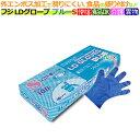フジLDグローブS ブルー(100枚×40箱)/ケース【使い捨て手袋】【ポリエチレン手袋】【ポリグローブ】【業務用】