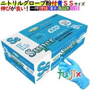 【アウトレット品】フジ スーパーニトリルグローブ粉付 ブルーSSサイズ(100枚×16箱)/セット