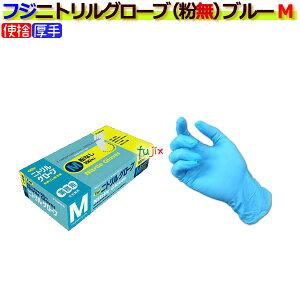 フジ ニトリルグローブ粉なしブルーM(100枚×20箱)